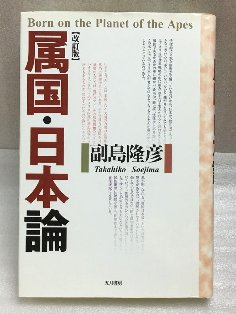 改訂版 属国・日本論 副島 隆彦_画像1