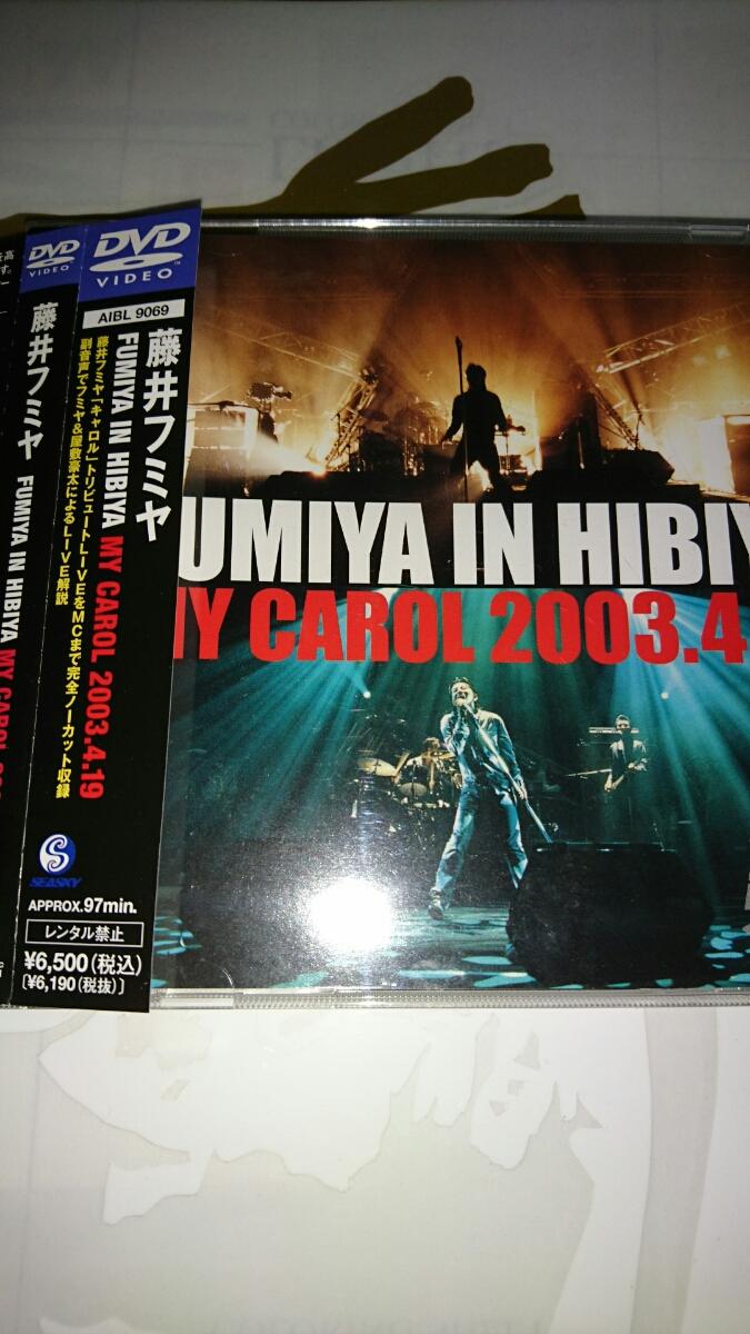 ★CAROL(FUMIYA IN HIBIYA)DVD