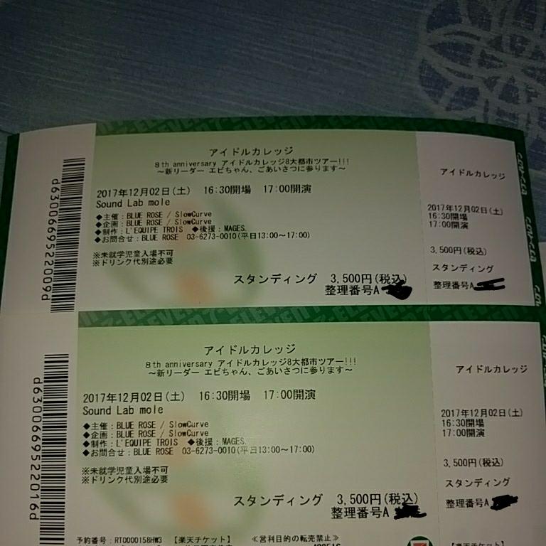 アイドルカレッジ 8大都市ツアー 12/2(土) 札幌公演2枚
