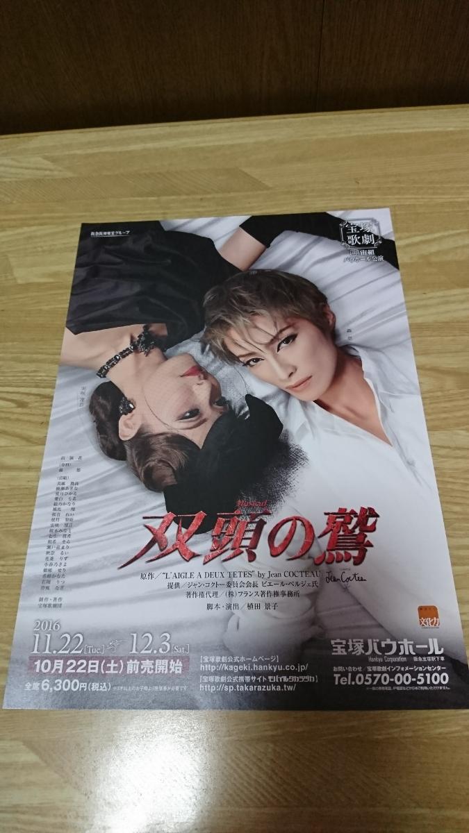 ☆轟 悠&実咲凛音☆バウホール公演《双頭の鷲》(2016年)公演チラシ