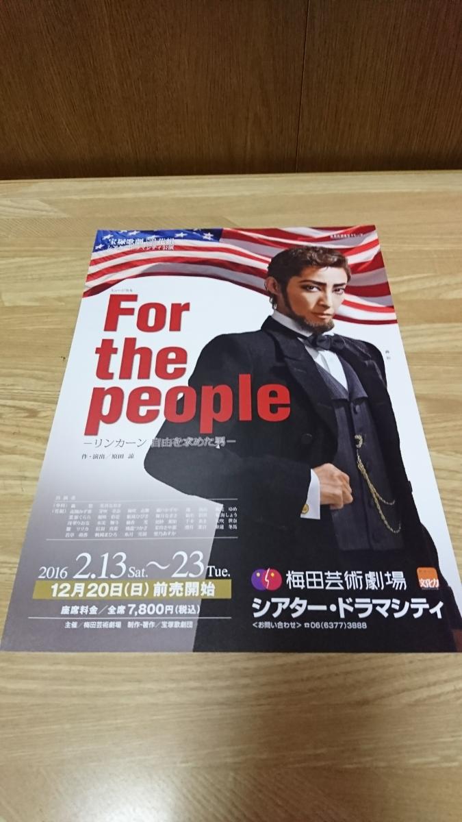☆専科☆轟 悠☆《For the people》(2016年)シアター・ドラマシティ公演チラシ