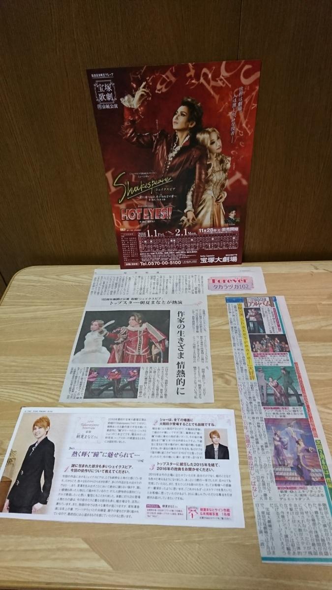 ☆宙組☆朝夏まなと☆《Shakespeare/HOT EYES!!》☆新聞記事3種類&公演チラシセット