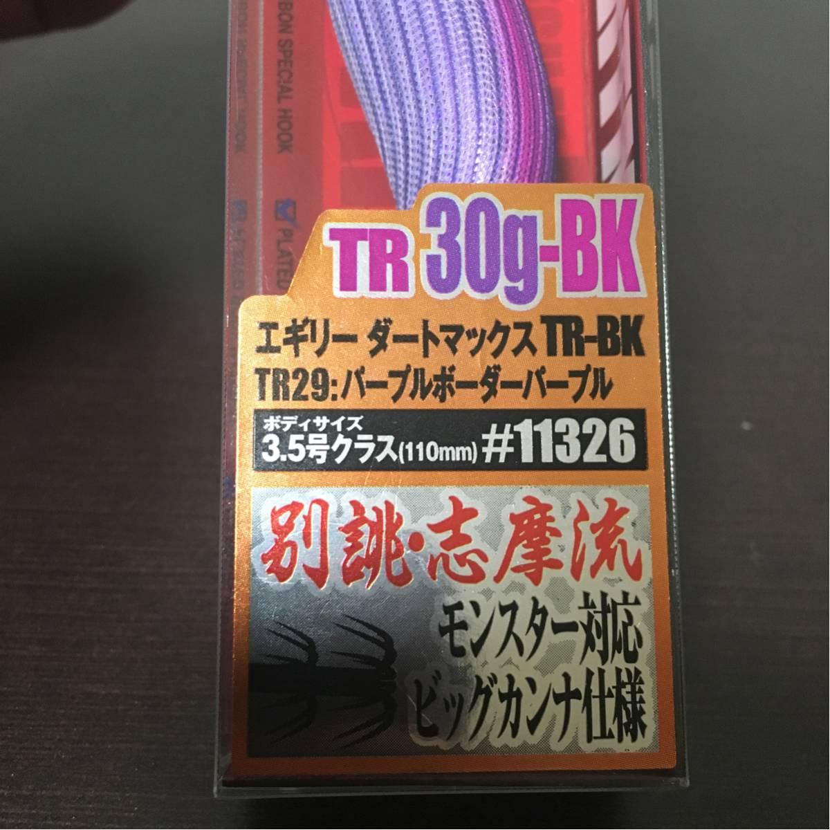 値下げ!新品即決送料無料 ダートマックス TR 30g パープル ボーダーパープル3.5号 ティップラン エメラルダス セフィア エギング_画像2