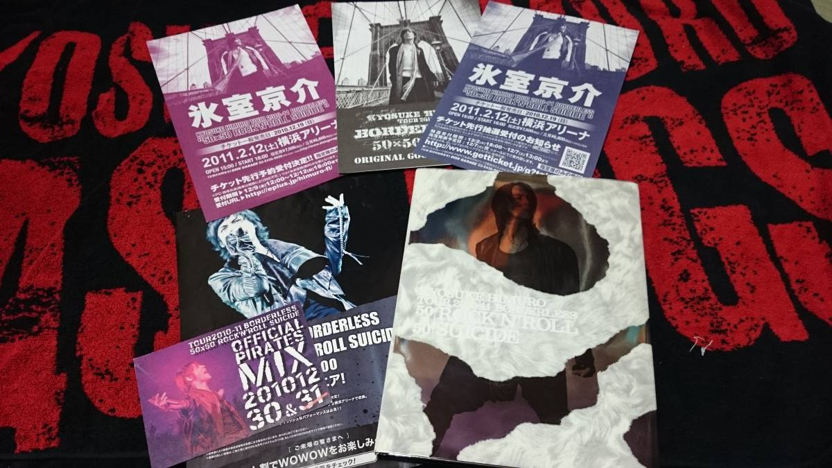 送料無料 氷室京介 パンフレット フライヤー セット 2010年 TOUR2010-2011 BORDERLESS 50x50 ROCK'N' ROLL SUICIDE