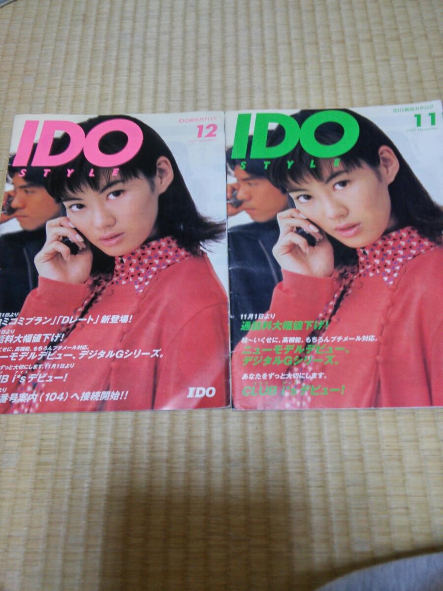 携帯電話 1997年IDO 総合カタログ ともさかりえ 2冊セットレア商品