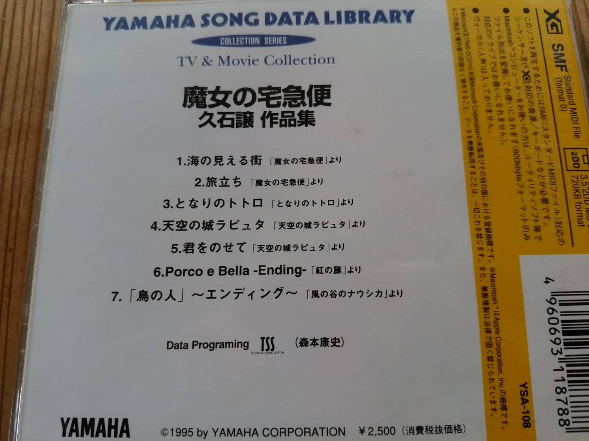 YAMAHA SMF「魔女の宅急便」久石譲作品集 ジャンク_画像3
