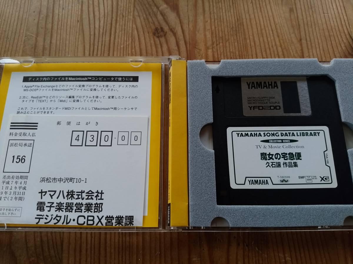 YAMAHA SMF「魔女の宅急便」久石譲作品集 ジャンク_画像2