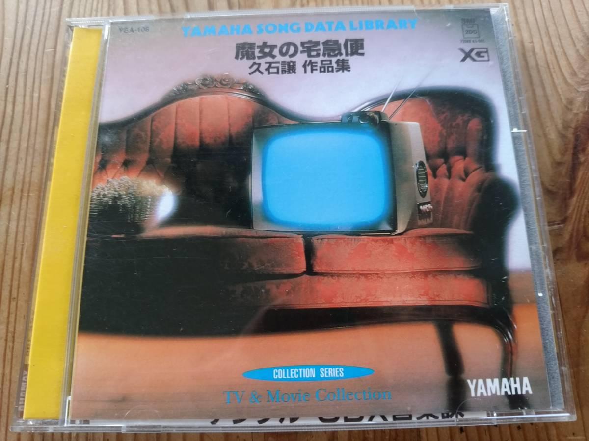 YAMAHA SMF「魔女の宅急便」久石譲作品集 ジャンク