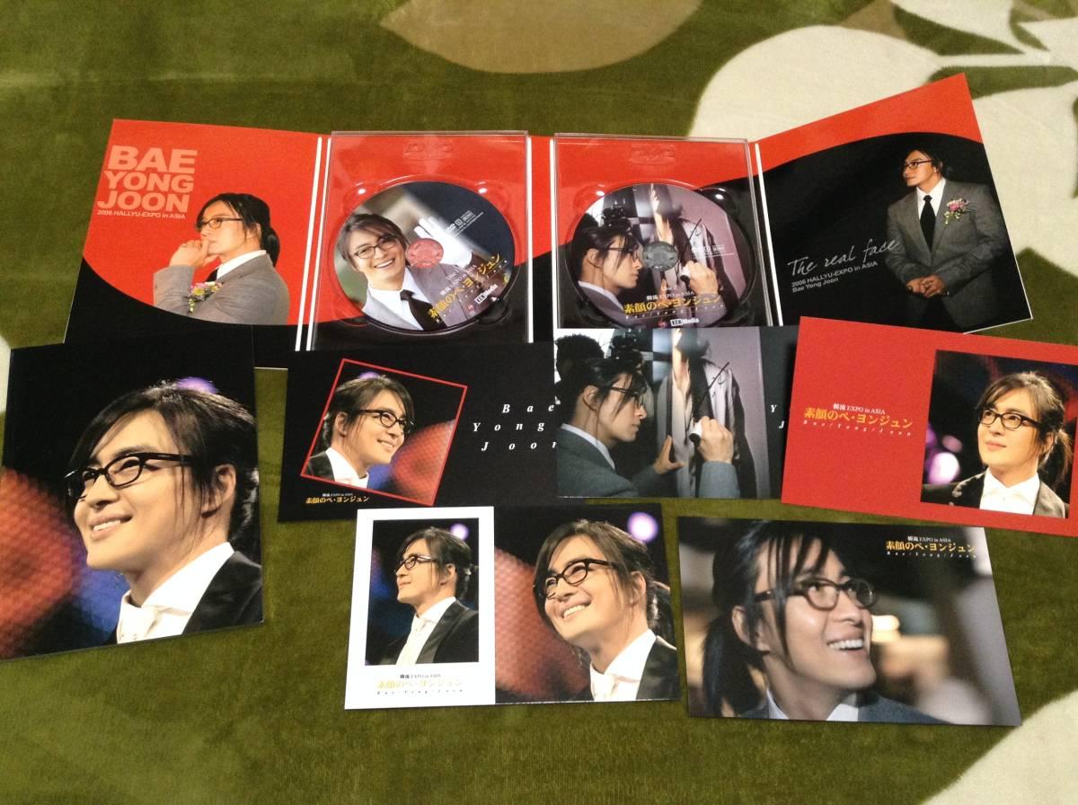 ◆素顔のぺ・ヨンジュン 韓流 EXPO in ASIA DVD2枚組 特典無し 国内正規品 即決
