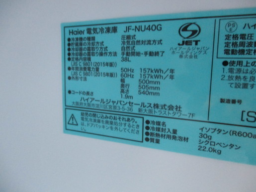 【消費税なし・最高級美中古品】JF-NU40G/ハイアール/HAIER/冷凍庫/38L/前開き式/16年製_画像9