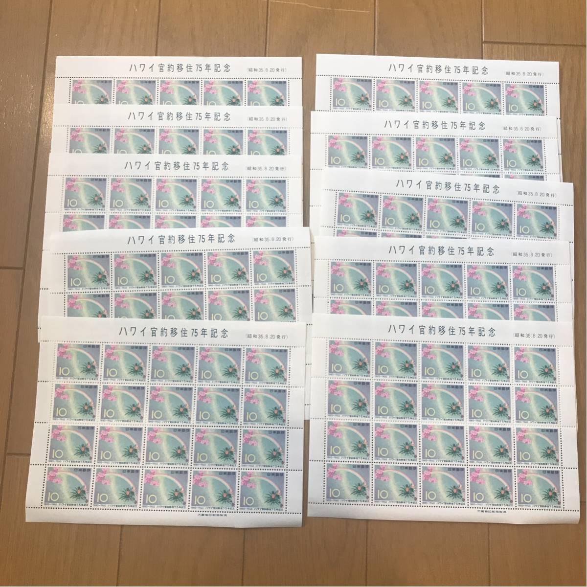 43☆10円切手シート10枚☆2000円分☆ハワイ官約移住75年記念☆