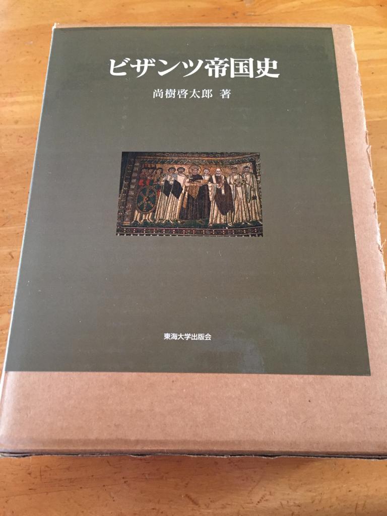 ビザンツ帝国史 尚樹啓太郎 東海大学出版会