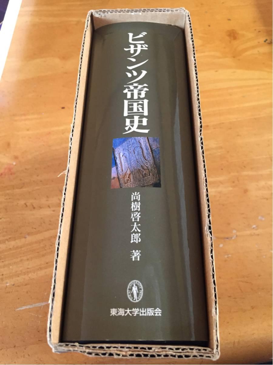 ビザンツ帝国史 尚樹啓太郎 東海大学出版会_画像3