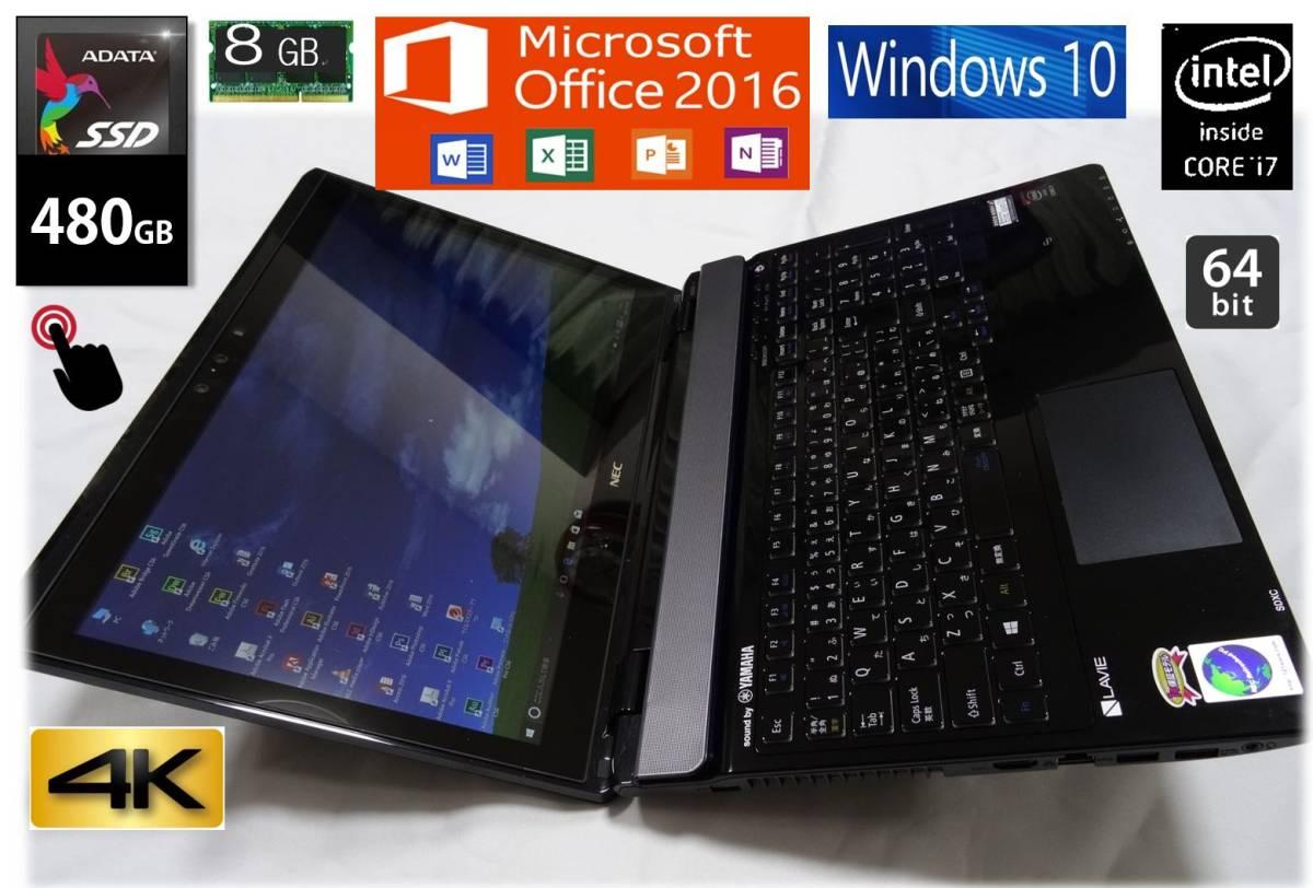 NEC ノートPC NS850/B ★Win10 ★SSD480 ★メモリ8GB ★BDドライブ ★4K ★タッチパネル式 ★Office2016 他 ★1か月保証 クリスマス企画!