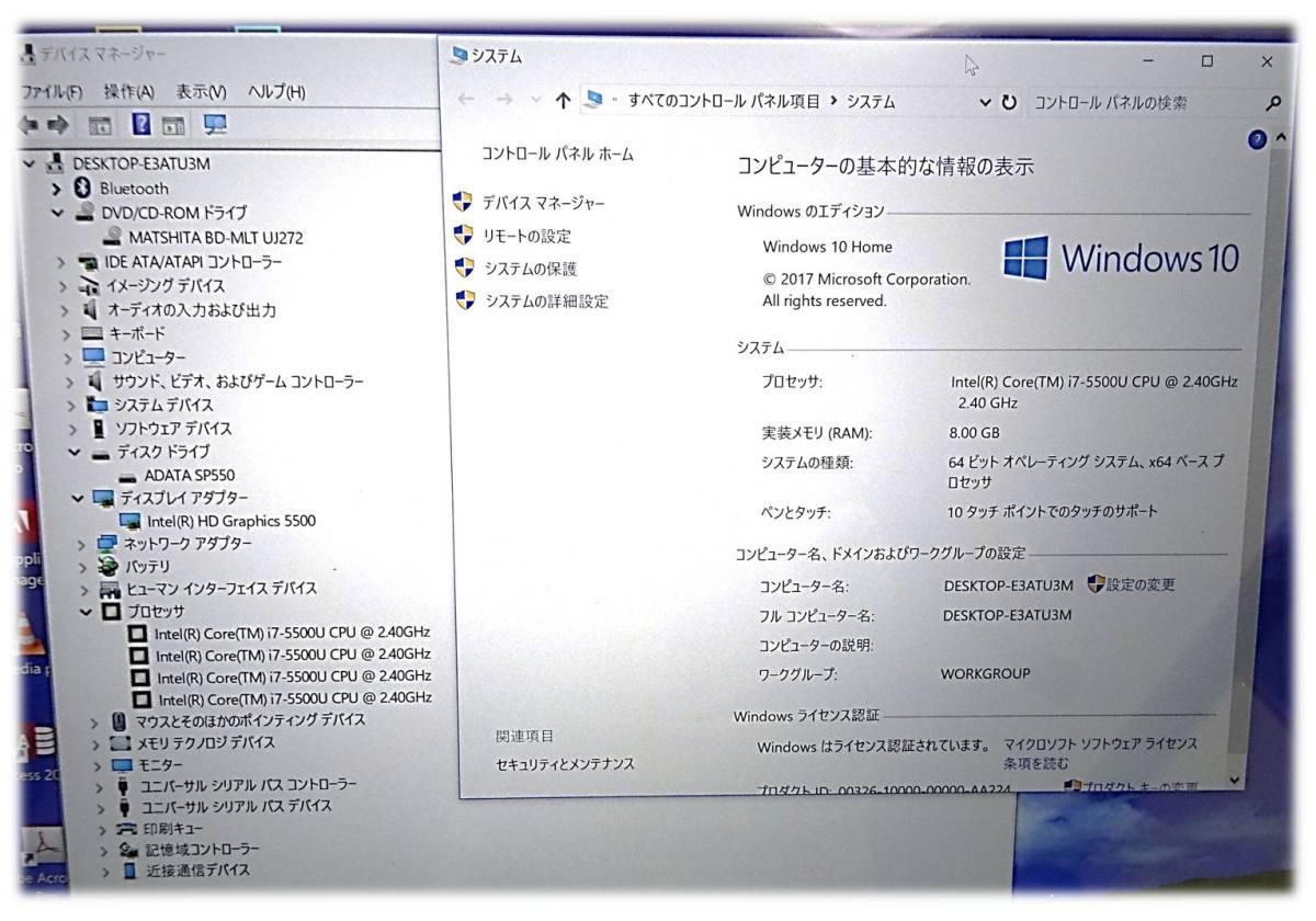 NEC ノートPC NS850/B ★Win10 ★SSD480 ★メモリ8GB ★BDドライブ ★4K ★タッチパネル式 ★Office2016 他 ★1か月保証 クリスマス企画!_画像3