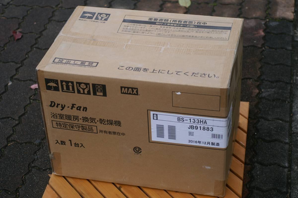 MAX BS-133HA 浴室暖房・換気・乾燥機_画像1