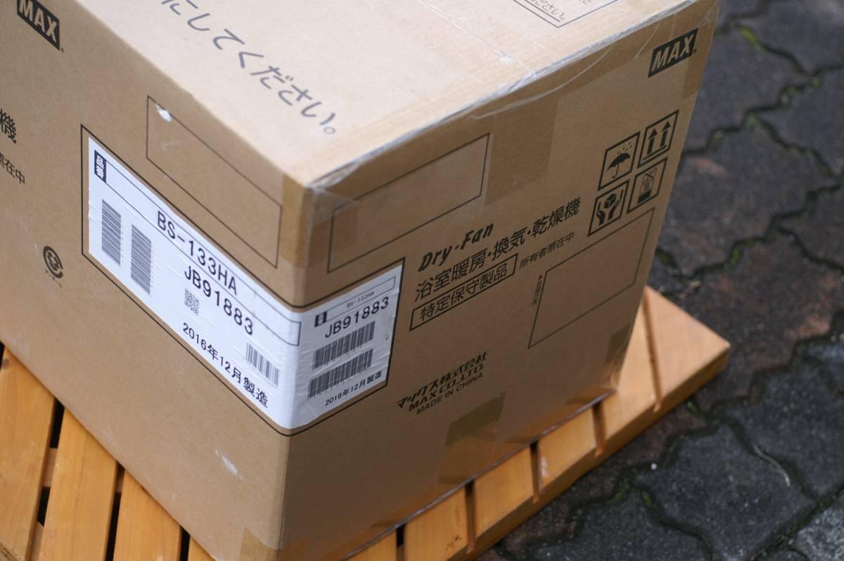 MAX BS-133HA 浴室暖房・換気・乾燥機_画像2