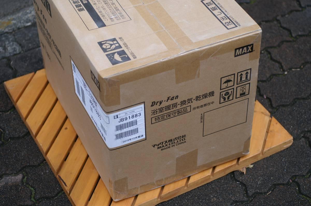 MAX BS-133HA 浴室暖房・換気・乾燥機_画像3