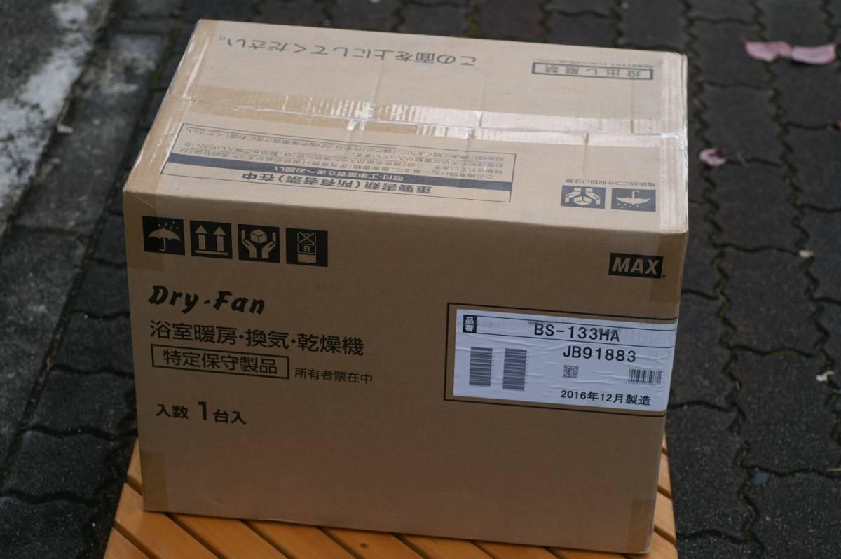 MAX BS-133HA 浴室暖房・換気・乾燥機_画像4