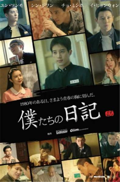 超新星 ソンモ主演映画【僕たちの日記】DVDセット