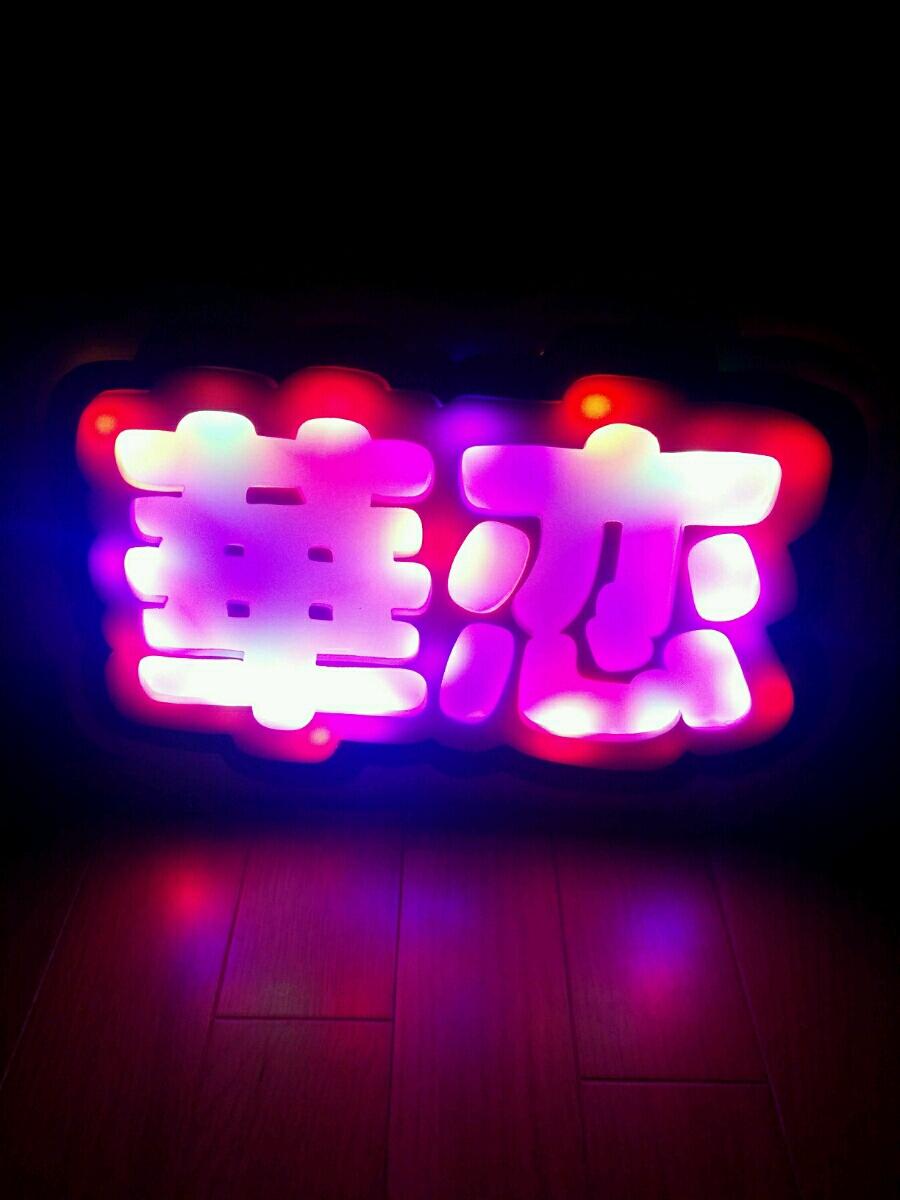 手作りうちわ★応援ボード★LEDライト★オーダー作成_画像4