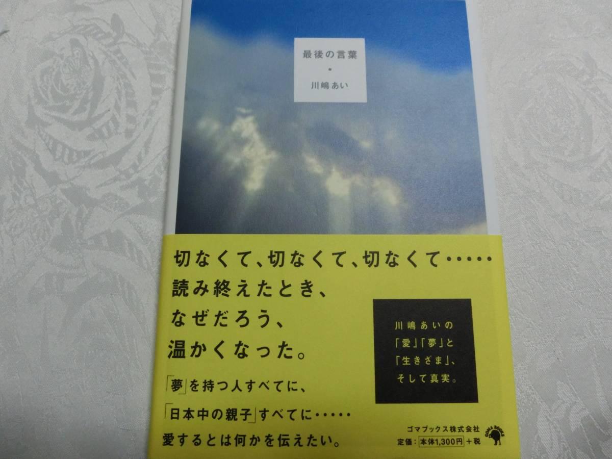 最後の言葉・川嶋あい☆自伝的エッセイ 本☆直筆サイン入り