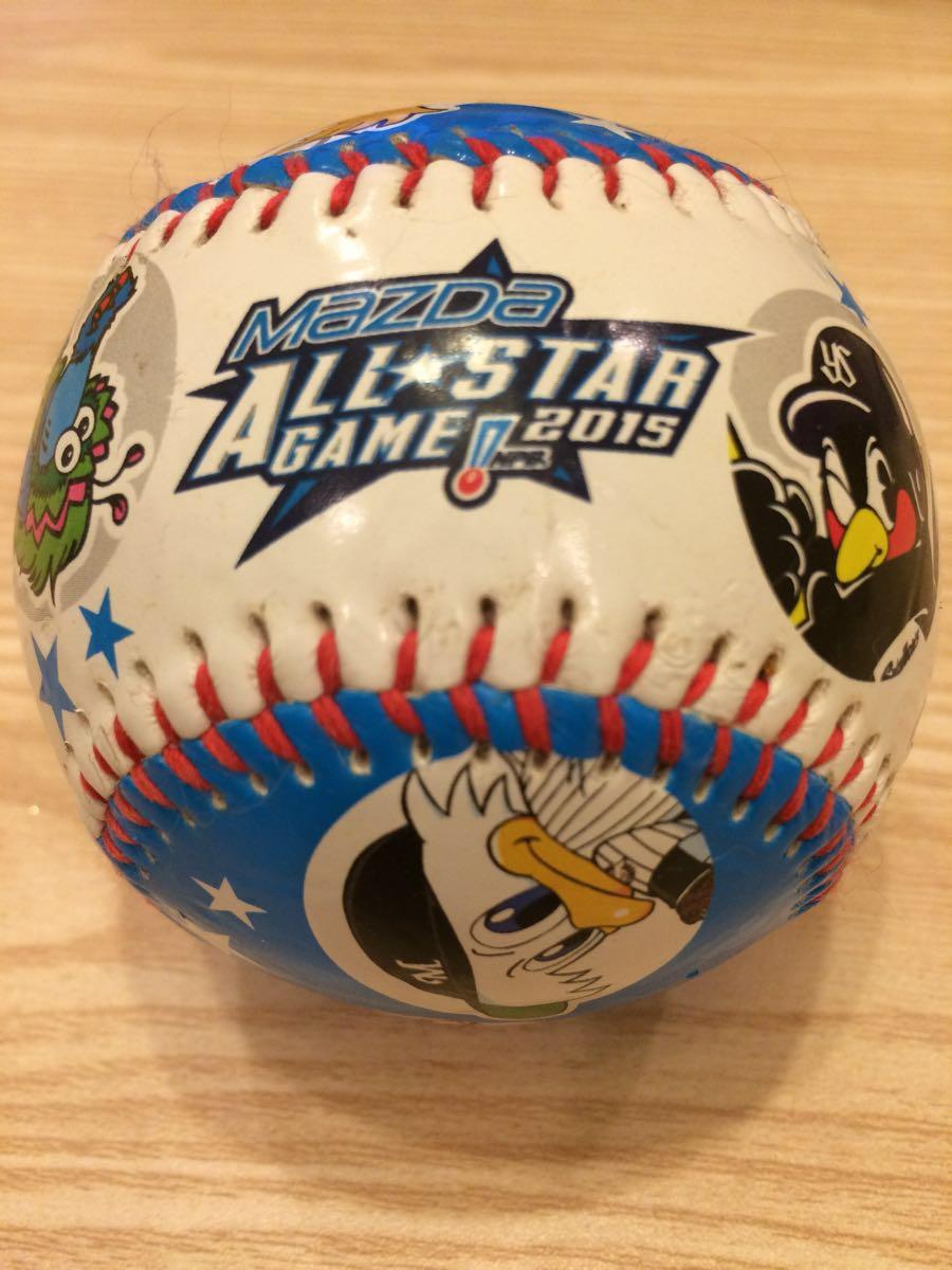 2015 マツダオールスター 記念 ボール