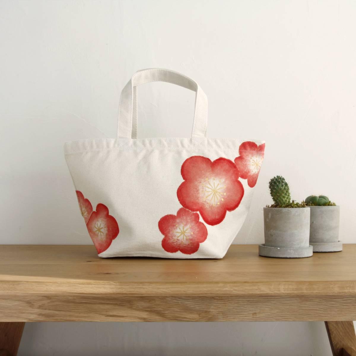 手描き梅の花柄トートバッグ ランチバッグ ミニトート マザーズバッグ キャンバスバッグ 帆布 和柄 モダン プレゼント