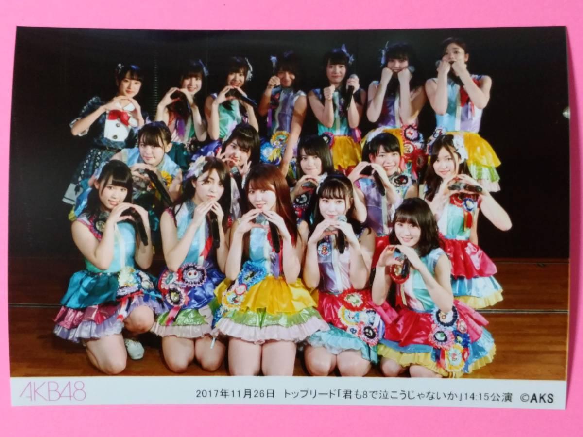 AKB48 11/26 14:15 チーム8 トップリード「君も8で~」劇場公演 生写真