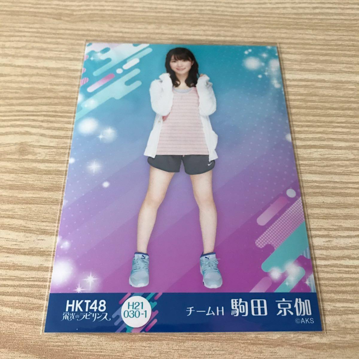 駒田京伽 HKT48 栄光のラビリンス 第21弾 生写真 ヒキ