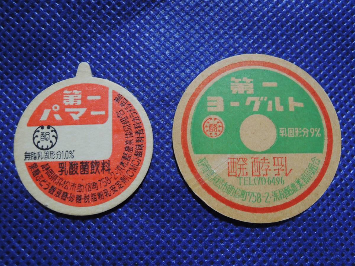 牛乳キャップ 浜松酪農業協同組合 未使用 2種類② 静岡県浜松市 希少品 第一パマー 第一ヨーグルト