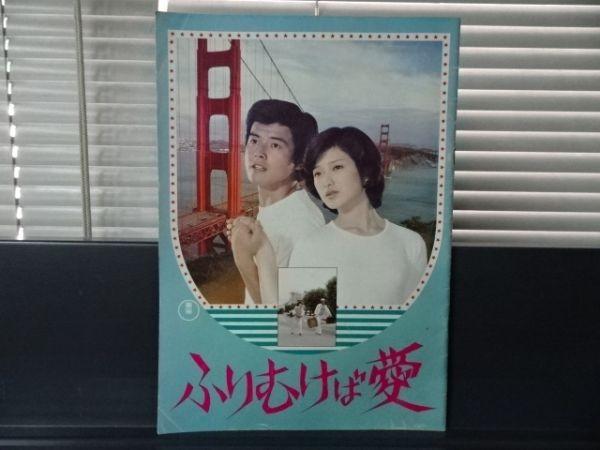 ★ふりむけば愛 映画パンフレット 山口百恵/三浦友和/森昌子