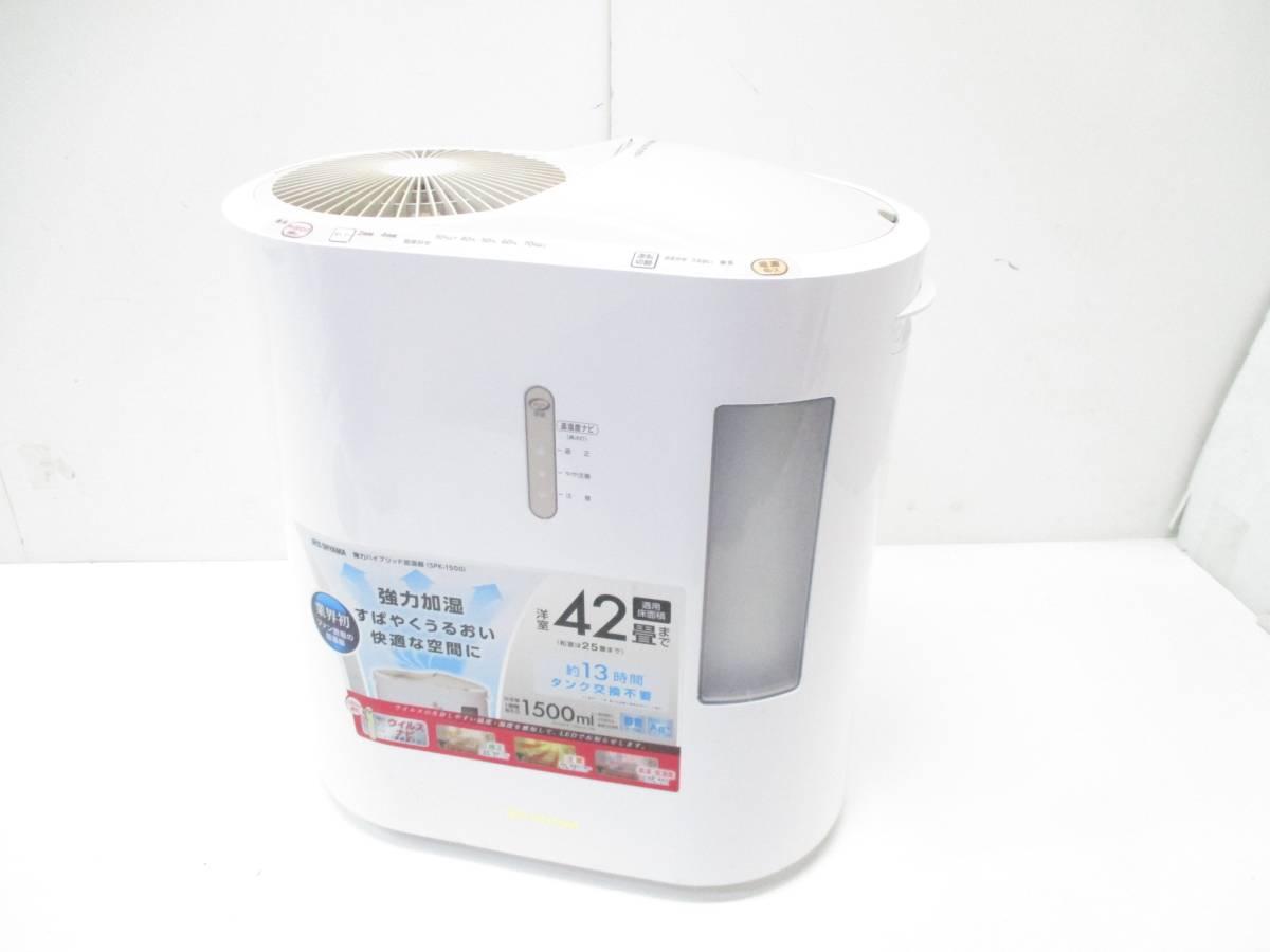 □ 2016年製 アイリスオーヤマ 強力ハイブリッド式 加湿器 SPK-1500-U