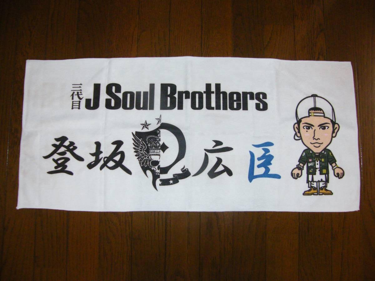 新品!★三代目J Soul Brothers★ 「登坂広臣」 マイクロファイバータオル