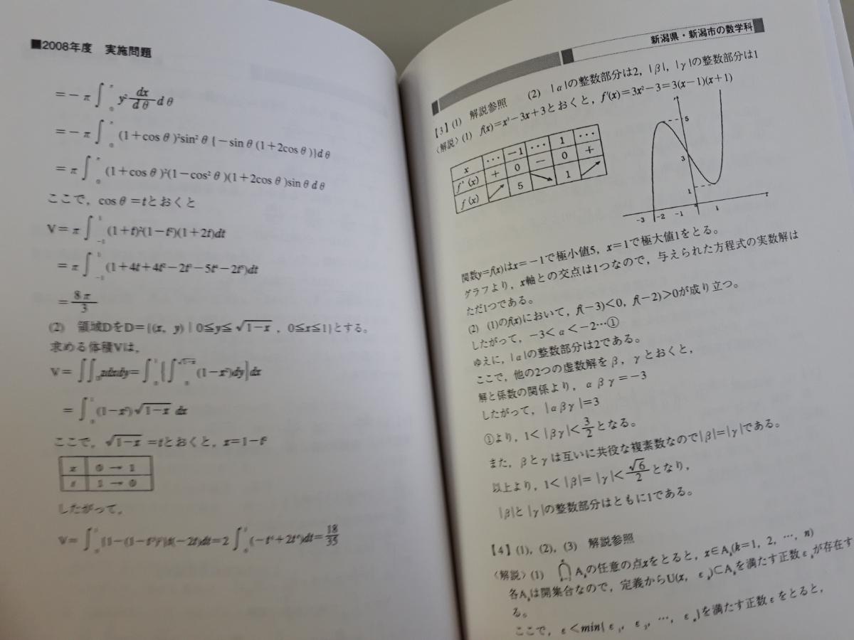 試験 教員 採用 石川 県