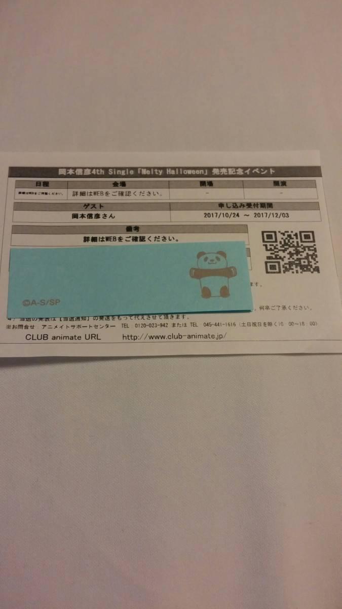 岡本信彦 4th Single 「Melty Halloween」 ◆発売記念イベント 応募シリアル◆