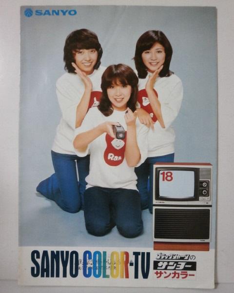 当時モノ キャンディーズ サンヨー サンカラー テレビ カタログ 非売品 A4パンフレット