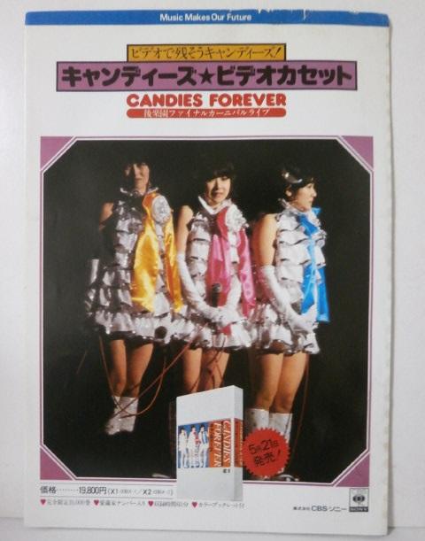 当時モノ キャンディーズ ビデオカセット カタログ 非売品 SONY SL-8500 A4パンフレット