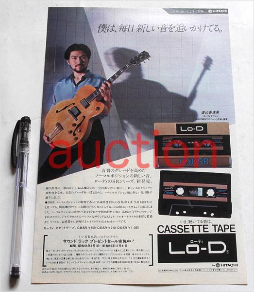 渡辺香津美,HITACHIカセットテープ 広告 切り抜き1p/80年代