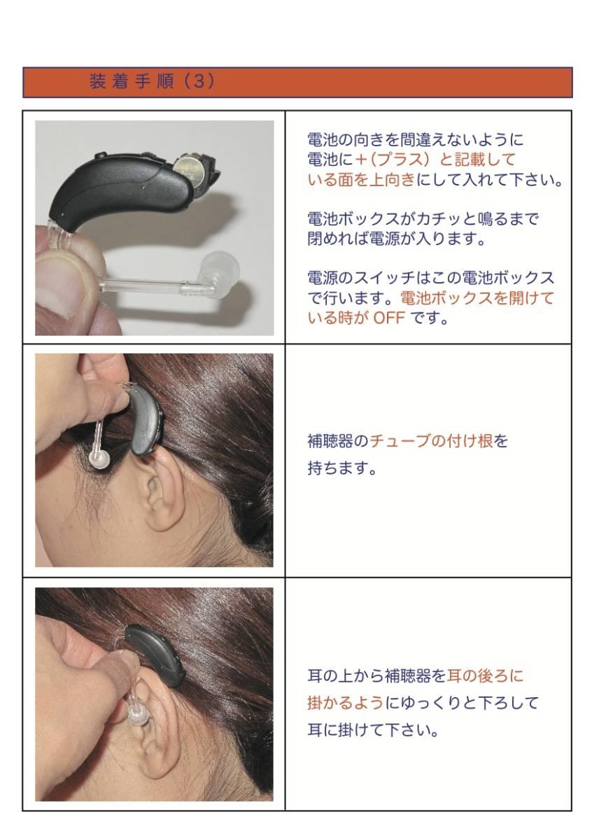 補聴器 ベルトーン デジタル補聴器 耳掛けタイプ オリジン-1-75 ブラック_画像6