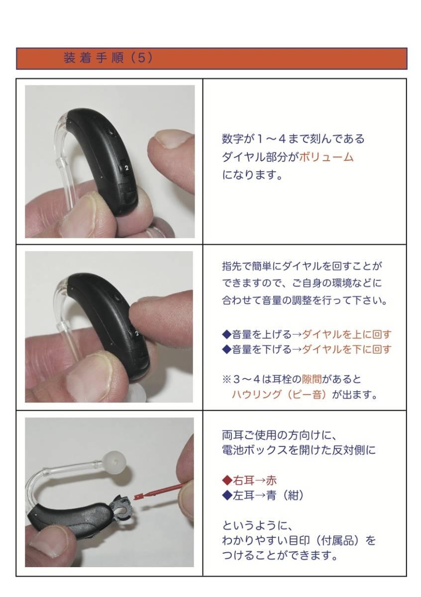 補聴器 ベルトーン デジタル補聴器 耳掛けタイプ オリジン-1-75 ブラック_画像8