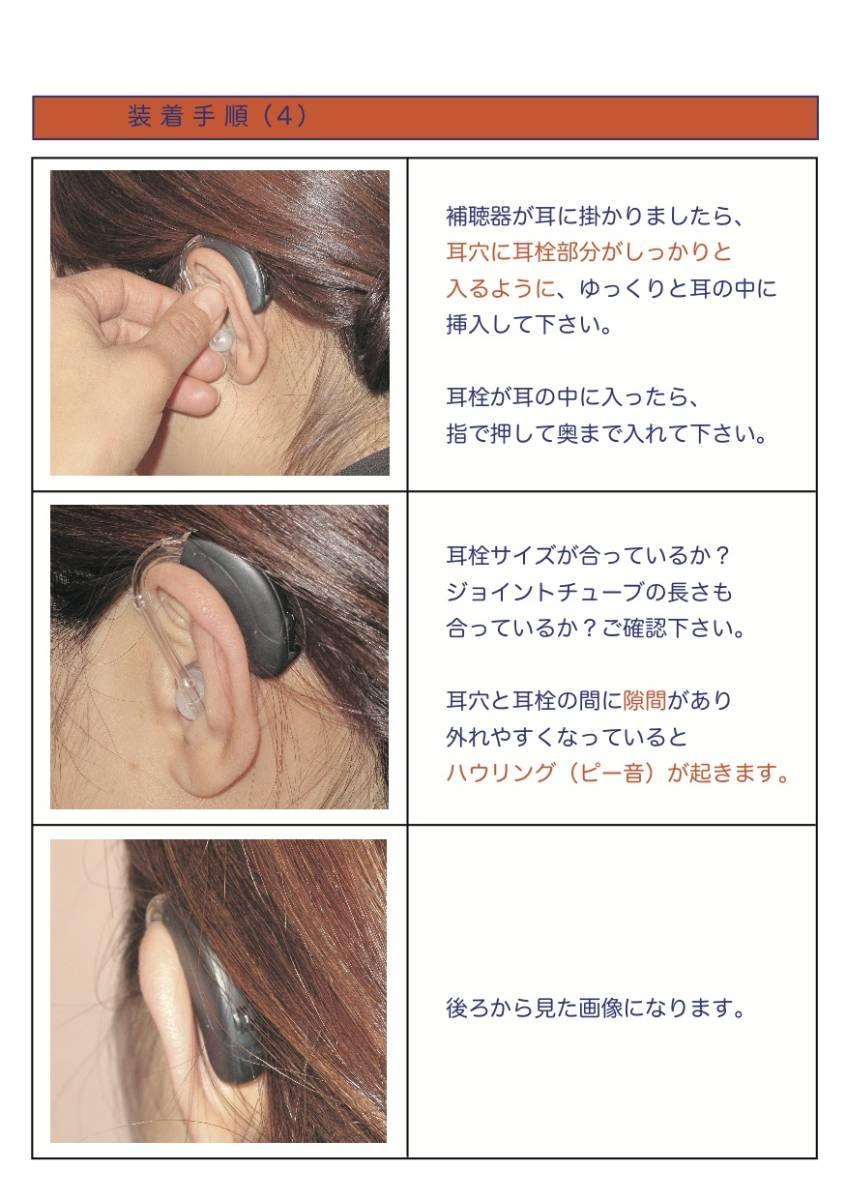 補聴器 ベルトーン デジタル補聴器 耳掛けタイプ オリジン-1-75 ブラック_画像7