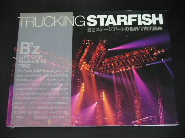 ◆B'zステージアートの世界◆TRUCKING STARFISH