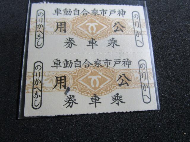 禁煙環境で保管 神戸市乗合自動車 公用 乗車券 時代印刷物_画像1