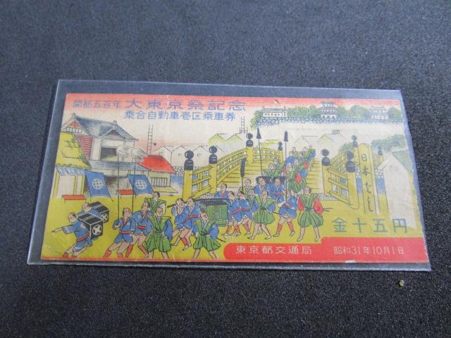 送料無料 昭和レトロ 昭和31年 開都500年 大東京祭記念 乗合自動車乗車券 保存版 時代印刷物 切符 禁煙環境での保管品