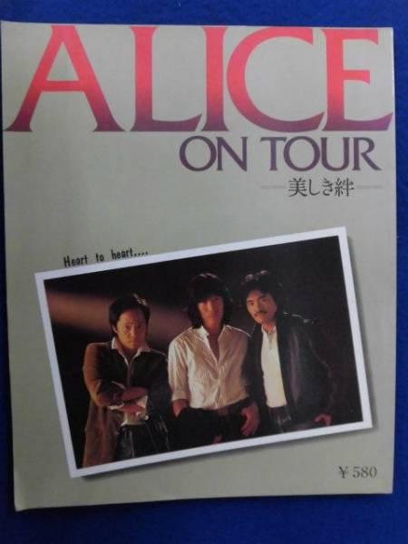E512 写真集★アリス ALICE ON TOUR-美しき絆 集英社 1979年