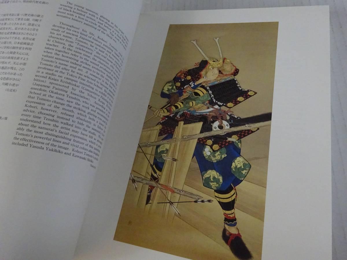 芸大美術館所蔵名品展★開館記念本 1999年10月★古本04_画像4