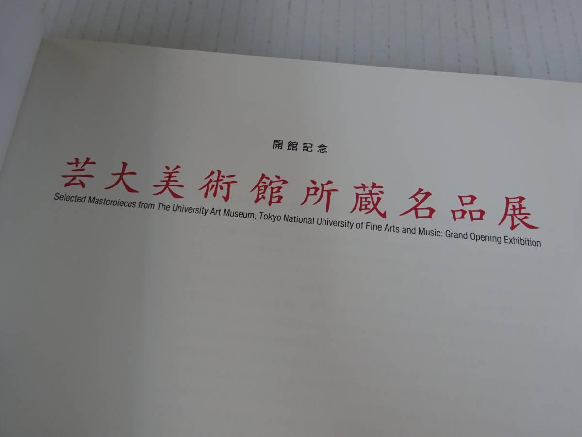 芸大美術館所蔵名品展★開館記念本 1999年10月★古本04_画像3