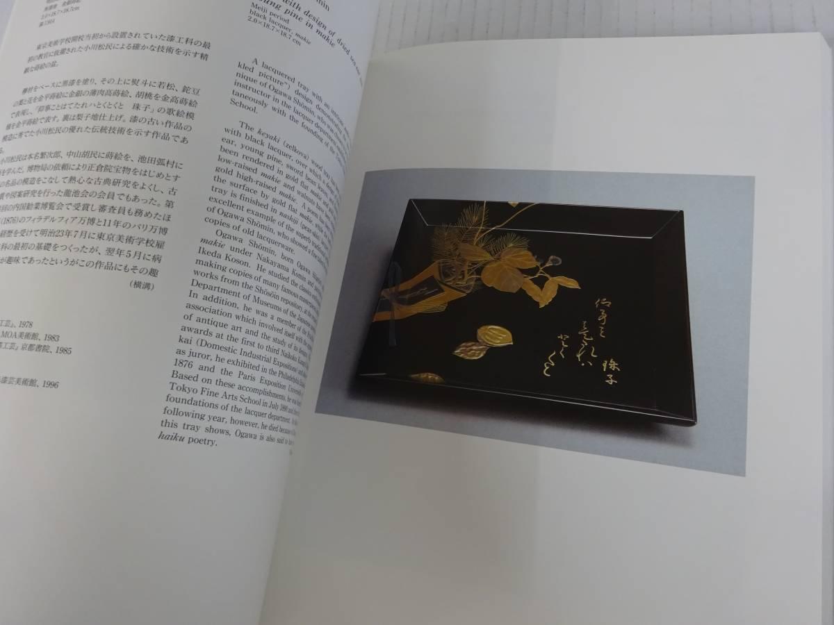 芸大美術館所蔵名品展★開館記念本 1999年10月★古本04_画像9