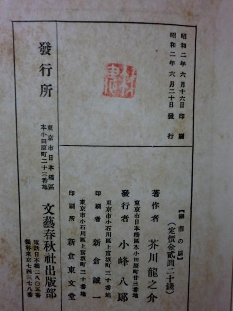 芥川龍之介『湖南の扇』昭和2年初版函 小穴隆一木版画装_画像3